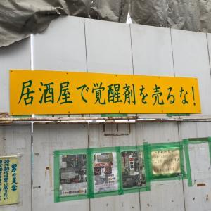 関西遠征③