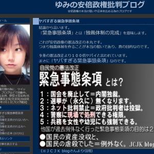 【日本会議】「オリンピック開催に反対しているのはガチで反日です」  ★6  [ネトウヨ★]