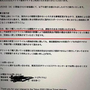【東京五輪】観戦チケットの公式リセール(転売)の実施を断念。追加販売もなし。観客数先送りしわ寄せ  [記憶たどり。★]