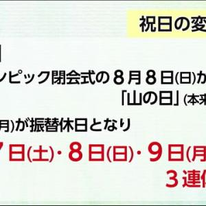 【お知らせ】7月、8月、9月の祝日に注意 宮崎県  [上級国民★]