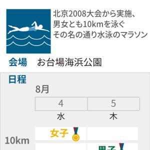 【東京五輪】マラソンスイミング、8月4日(女子)、5日(男子)に実施予定 『お台場海浜公園』の海を10km泳ぐ  [ネトウヨ★]