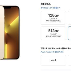iPhone 13 Pro Max 1TBモデルのお値段、19万4800円  [速報★]