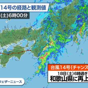 【台風速報】台風14号「チャンスー」和歌山県に再上陸。東海や関東で激しい雨に警戒。9月18日6:24  [記憶たどり。★]