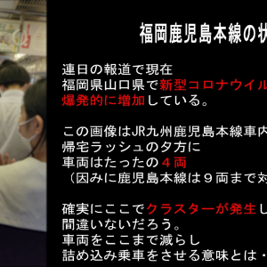 【速報】福岡県で新たに125人の新型コロナ感染を確認。9月24日  [記憶たどり。★]