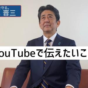 【速報】YouTuber安倍晋三、爆誕  ★3  [potato★]
