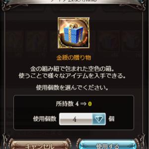 「金綬の贈り物」から獲得したアイテム(2021年7月イベント)