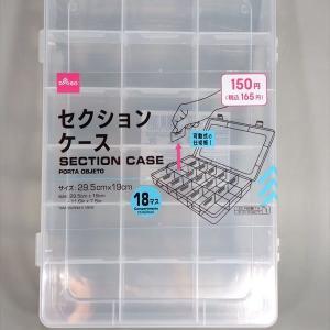 ガールプラモ収納用ケース