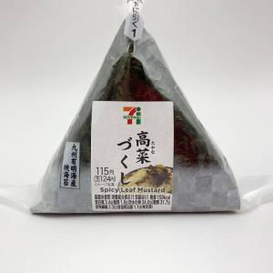 具と米にダブルの高菜~最後まで途切れないセブンの手巻おにぎり