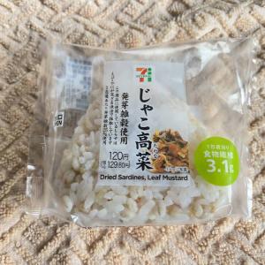 雑穀米の食感‥のため?緩い握りで具材は旨しなセブンのおにぎり。