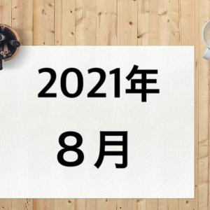 2021年8月の家計簿