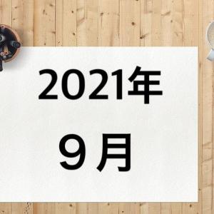 【大赤字】2021年9月の家計簿