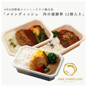 【オススメ】ANA国際線エコノミークラス機内食!