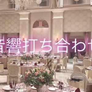【結婚式準備】司会・音響打ち合わせ アニヴェルセルみなとみらいで結婚式