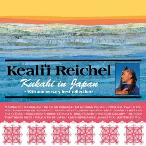[Music] Keali'i Reichel「Kukahi in Japan 10th Anniversary Best Collection」