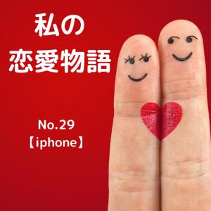 私の恋愛日記。19歳差の年の差と国際遠距離恋愛を乗り越えた話。No.29【iphone】