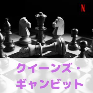 Netflixで観れるおすすめの海外ドラマ!主人公に魅了される!【クイーンズ・ギャンビット】