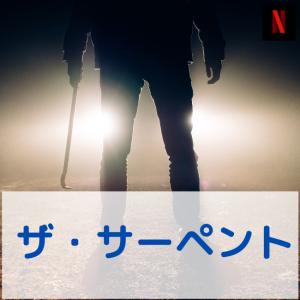 Netflixで観れるおすすめ海外ドラマ!実話の物語にハラハラする。【ザ・サーペント】