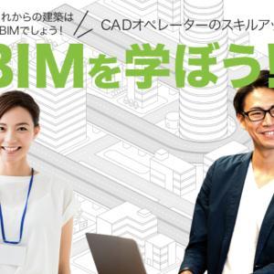 CADネットワークサービスの評判は建築業界で「BIM」を極めたい人におすすめ