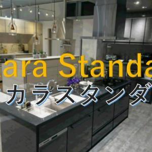 タカラスタンダード社の評判は?CADでキッチンの設計をやりたい人におすすめ