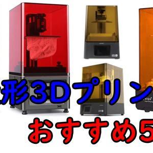 【2021年版】光造形3Dプリンター5機種を比較!初心者向けに徹底解説