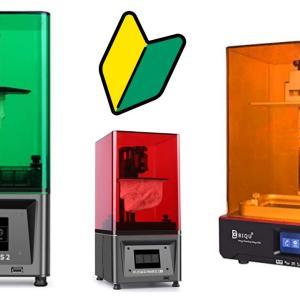 初心者でも安心!光造形3Dプリンターの使い方・必要なものを分かりやすく解説