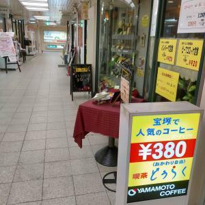 宝塚南口にある喫茶どうらく