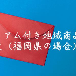 プレミアム付き地域商品券のお得度(福岡県の場合)