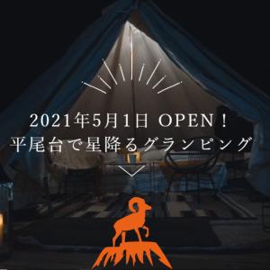 北九州の平尾台にグランピング施設オープン!
