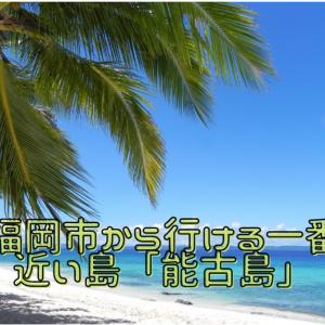 福岡市から行ける一番近い島「能古島」
