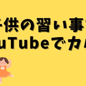 子供の習い事をYouTubeでカバー