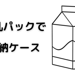 収納ケースは牛乳パックが便利!