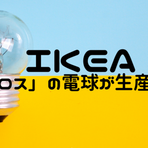 IKEAの「トロス」の電球が生産終了!