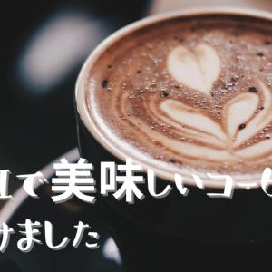 KALDIで美味しいコーヒーを見つけました