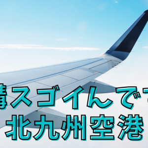 結構スゴいんです!北九州空港