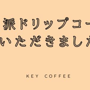 本格派ドリップコーヒーいただきました