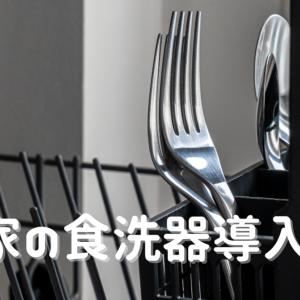 食洗器導入計画①