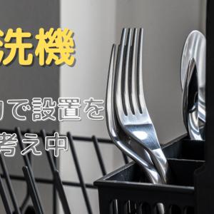 食洗機の設置。業者に依頼するか、自力で設置するか問題。②