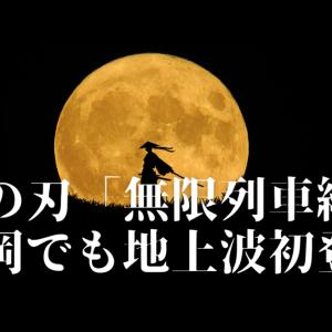 鬼滅の刃「無限列車編」が福岡でも地上波初登場