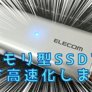 メモリ型SSDでPCを高速化しました