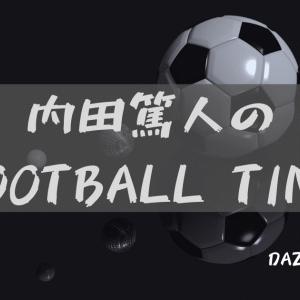 内田篤人のフットボールタイム#49 冨安プレミアデビュー戦