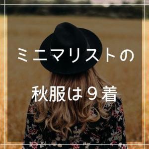 ワンピースだけで暮らしたいミニマリストの秋服9着を紹介♪【30代女性】