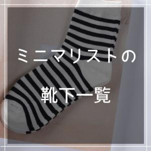 女性ミニマリストの靴下一覧!before→afterを紹介