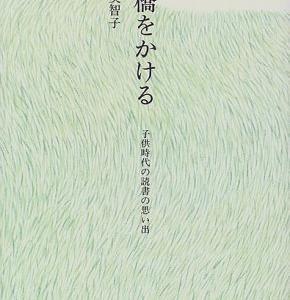 「橋をかける」 美智子*おすすめの本