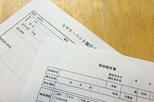 介護施設での事故報告書・ヒヤリハットの上手な活用法【介護職必見】