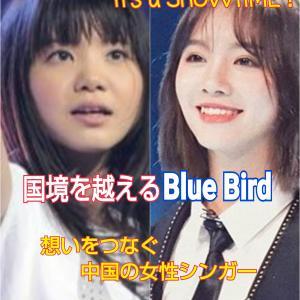 【いきものがかり/チェン・レイ】国境を越えるBlue Bird!【メンタルエイド】It's a SHOWTIME!<9>