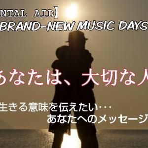 【MonkeyMajik】アイシテル~あなたは、大切な人~【メンタルエイド】BRAND-NEW MUSIC DAYS(27)