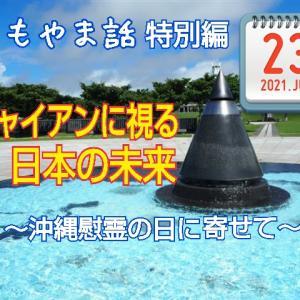 【沖縄慰霊の日】ジャイアンに視る日本の未来~慰霊の日に寄せて~