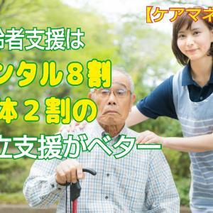 高齢者支援は「メンタル8割・身体2割の自立支援」がベター【ケアマネ必見】