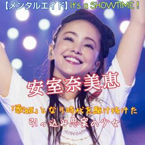 【安室奈美恵】「歌姫」となり時代を駆け抜けた引っ込み思案の少女