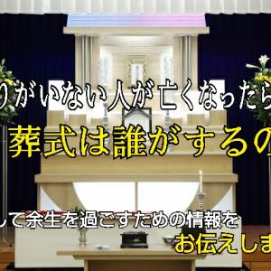 身寄りがいない人が亡くなったら、葬式は誰がするの?安心して余生を過ごすための情報をお伝えします!